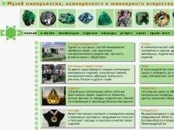 Сотрудников уральского Музея минералогии заподозрили в хищении драгоценностей