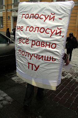 В Петербурге пытался проголосовать человек, одетый в костюм бюллетеня