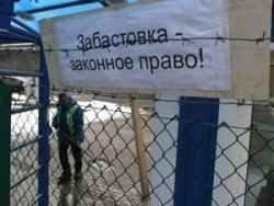 Новость на Newsland: Россию накрывает волна забастовок