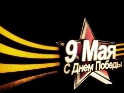 Новость на Newsland: Два украинских города запретили использовать символику СССР 9 Мая
