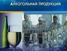 Легальный рынок алкоголя в РФ постепенно восстанавливается