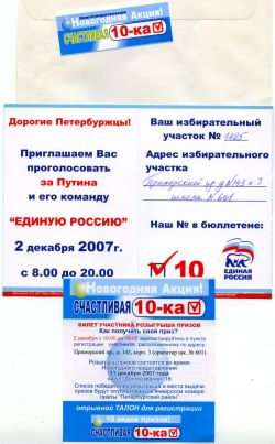 """В Петербурге во время выборов проводилась лотерея \""""За Путина!\"""""""