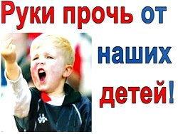 Новость на Newsland: Кто защитит детей от Ювенальной Юстиции?