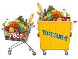 Новость на Newsland: ГОСТ отменят? По каким законам нас кормят и будут кормить