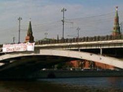 Новость на Newsland: Напротив Кремля вывесили баннер