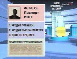30 млн россиян попали в кредитные истории