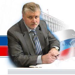 Сергей Миронов поддержит чужого кандидата в президенты