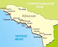 В Абхазии объявлено чрезвычайное положение