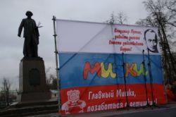 Под видом праздника прокремлевские агитаторы втягивают в свои холуйские игры восьмилетних детей