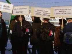 Бастующие рабочие завода Ford во Всеволожске не могут пикетировать из-за запрета властей