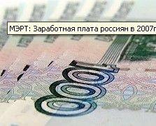 МЭРТ: Заработная плата россиян в 2007г. выросла на 15%