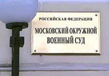Оправданный по делу Дмитрия Холодова бизнесмен Константин Барковский получит компенсацию