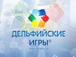 Дельфийские игры: на первом месте - Новосибирская область