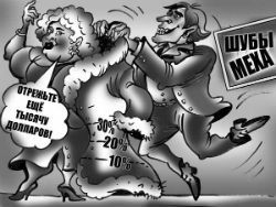 В кризис растет спрос на роскошь