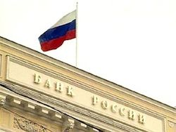Госдума приняла законопроект о Банке России