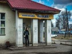Россия   черная дыра