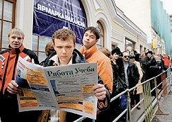 Вопреки радостной официальной статистике безработица в некоторых регионах страны стала хронической