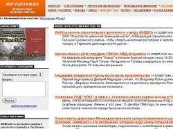 """Магомед Евлоев передал \""""Ингушетию.Ру\"""" правозащитнику Ибрагиму Костоеву"""