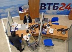 """Российский банк \""""ВТБ 24\"""" заявил в ФАС об отказе от незаконных соглашений со страховщиками"""