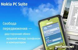 Nokia PC Phone — программа для управления звонками и сообщениями в телефоне через компьютер