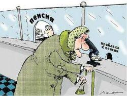 Без роста соцрасходов Россия зайдет в тупик