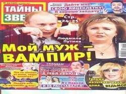 Владимир путин брак и семья семья