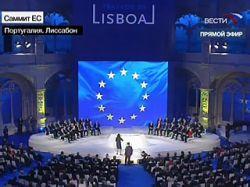 Страны Евросоюза подписали Лиссабонский договор