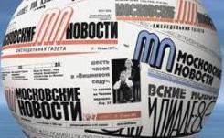 """Легендарная газета \""""Московские новости\"""" закрывается"""