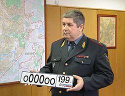 ГИБДД Москвы выдает номера с новым кодом - 199