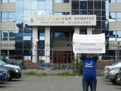 Новость на Newsland: Путина, Медведева и Чурова подозревают в сговоре