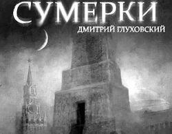 Писатель Дмитрий Глуховский предсказывает гибель всего живого в 2012 году