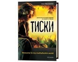 Роман «Тиски» стал бестселлером