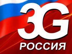 Сотовая связь третьего поколения придет в Россию в следующем году