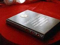 Как готовился текст Конституции