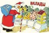 Банки объявили охоту на россиян, получающих новогодние премии
