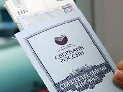 Новость на Newsland: Минфин нашел способ вернуть россиянам советские вклады