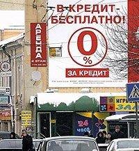 Центробанк намерен разрешить россиянам досрочно погашать потребительские кредиты без комиссии