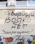 Снова выборы — снова водка: Cенатор Владимир Гусев опять добивается госмонополии на продажу алкоголя