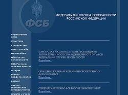 За год ФСБ отразила почти полтора миллиона интернет-атак