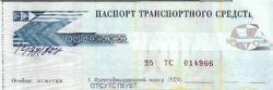 На Владивостокской таможне кризис с бланками ПТС. Скопилось более 12 000 автомобилей