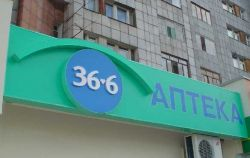 """Аптечная сеть \""""36,6\"""" поучаствует в Олимпиаде"""