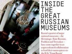 Россия не дала разрешения на вывоз картин из четырех музеев в Лондон