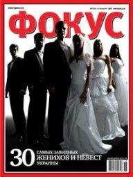 Журнал «Фокус» представил список 200 самых влиятельных людей в Украине