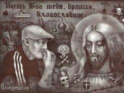 Государственная формула: православие, самодержавие, папуасы