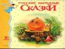 Новость на Newsland: Русские народные сказки признаны вредными для детей