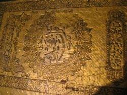 Тираж Корана на эстонском раскупили за сутки