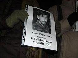 """Координатор \""""Обороны\"""" Олег Козловский похищен из медсанчасти, заявляет его мать"""