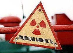 Радиация в России поставлена на учет
