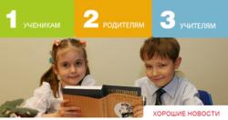 """Как потратили деньги на всероссийский \""""Школьный портал\"""""""