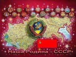 Контрреволюция в Советском Союзе